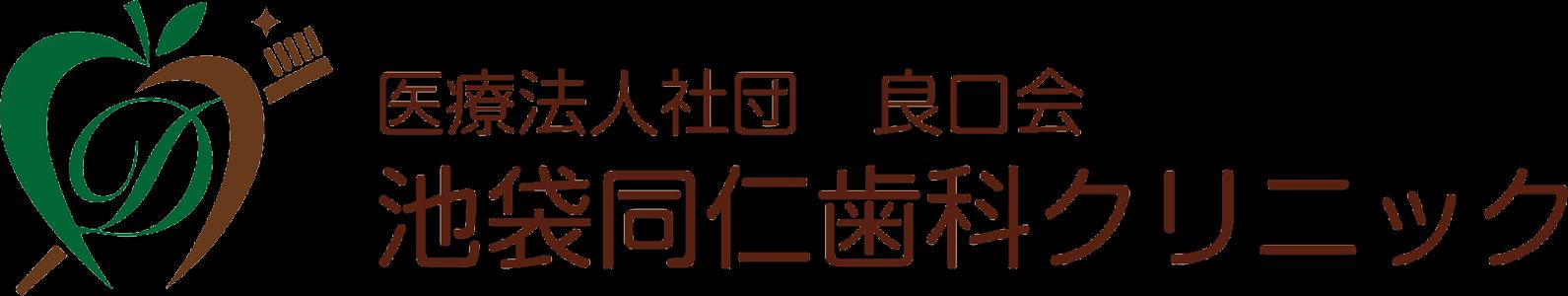 【池袋同仁歯科クリニック】平日20時まで診療/創業70年